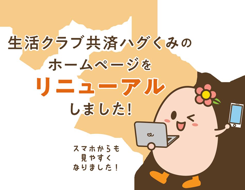はぐみちゃんホームページリニューアル