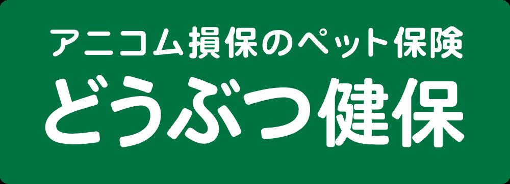 ペット保険『どうぶつ健保ふぁみりぃ』